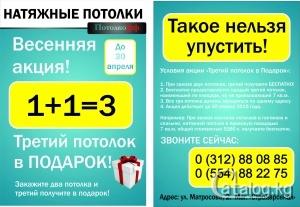 Натяжные потолки в Киеве Акции распродажа и
